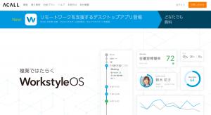 Workstyleos 300x164
